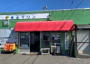 北海道伊達市レンタル釣り船、ヒラメ・カレイ・シャケ釣りの黄金マリン、受付建屋