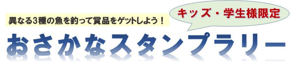 北海道レンタル釣り船「黄金マリン」キッズイベントおさかなスタンプラリー告知