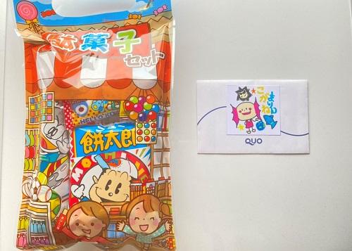 北海道レンタルボート黄金マリンキッズイベント景品(お菓子詰め合わせ)