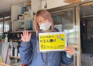 北海道伊達市レンタル釣り船、ヒラメ・カレイ・シャケ釣りの黄金マリン、受付イメージ画像1