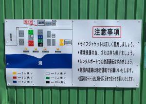 北海道伊達市レンタル釣り船、ヒラメ・カレイ・シャケ釣りの黄金マリン、注意事項看板