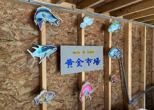 北海道伊達市レンタル釣り船、ヒラメ・カレイ・シャケ釣りの黄金マリン、鮮魚販売の「黄金市場」看板